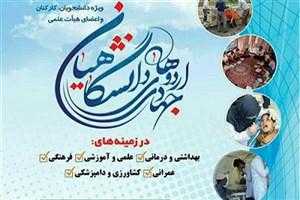 جزئیات اردوهای جهادی دانشگاهیان وزارت بهداشت اعلام شد