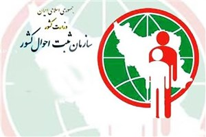 ثبت 102 هزار طلاق و 448 هزار ازدواج در هفت ماه/ 18 میلیون ایرانی در نوبت صدور کارت ملی هوشمند