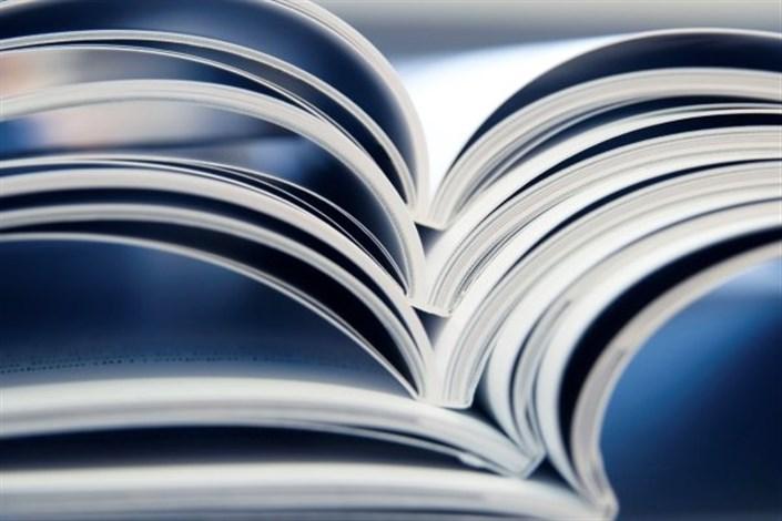 انتشار ۶۶درصد نشریات علمی علوم انسانی در تهران/ قم در جایگاه دوم