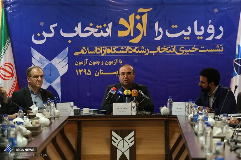 هیچ رشته بدون مجوزی در دانشگاه آزاد اسلامی وجود ندارد/ زمان اعلام نتایج آزمونهای دانشگاه آزاد