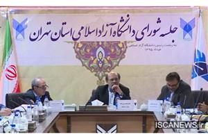 در جلسه شورای دانشگاه آزاد اسلامی استان تهران چه گذشت ؟