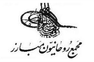 بیانیه مجمع روحانیون مبارز به مناسبت روز قدس