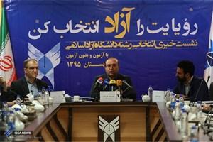 خبرهای خوب سخنگوی دانشگاه آزاد اسلامی برای دانشجویان را اینجا ببینید