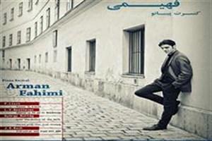 رسیتال پیانو آرمان فهیمی در تالار رودکی برگزار می شود