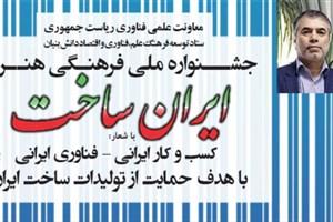 عزم جدی برای حمایت فرهنگی و رسانه ای از تولیدات دانش بنیان ایرانی