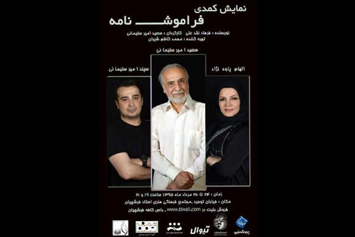 «فراموش نامه» در اصفهان روی صحنه میرود