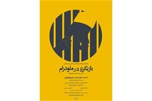 دانشجویان فرانسوی برای شرکت در یک کارگاه بازیگری تئاتر به ایران می آیند