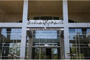 رئیس جمهور طرح آمایش آموزش عالی را به وزارت علوم ابلاغ کرد