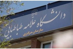 رتبه نخست دانشگاه علامه در ارائه نظریههای جدید دانشمندان ایرانی