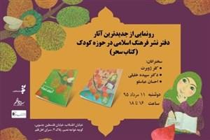 رونمایی از جدیدترین آثار دفتر نشر فرهنگ اسلامی در حوزه کودک