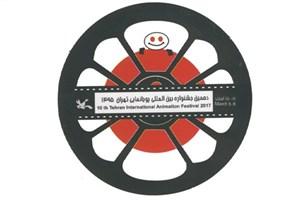 فراخوان دهمین جشنواره بینالمللی پویانمایی تهران منتشر شد