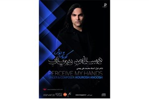 انتشار آلبومی از خواننده ارکستر ملی سوئیس در ایران