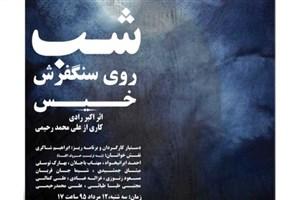 اجرای نمایشنامهخوانی «شب روی سنگفرش خیس» با حضور جمشید مشایخی