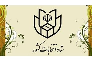 ستاد انتخابات رسماً افتتاح شد