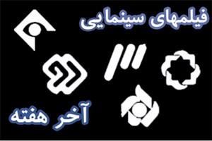 برنامه شبکه های مختلف سیما برای عید سعید فطر