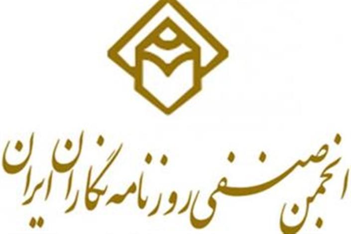 انجمن صنفی روزنامه نگاران