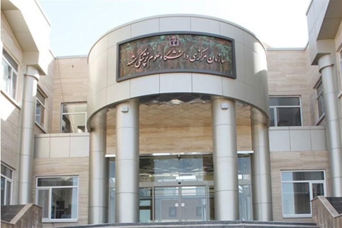 پذیرش دانشجو در یک دوره ویژه دکتری دانشگاه علوم پزشکی مشهد