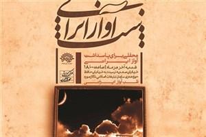 برگزاری چهاردهمین شب آواز ایرانی در تالار اندیشه
