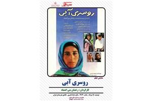 نکوداشت فیلم «روسری آبی» در سینماتک خانه هنرمندان ایران