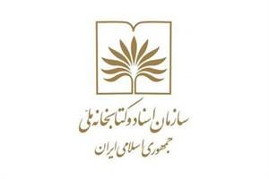 نقویان در کتابخانه ملی غزلیات حافظ را تفسیر میکند