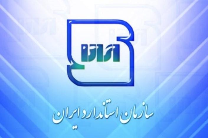 سازمان ملی استاندارد