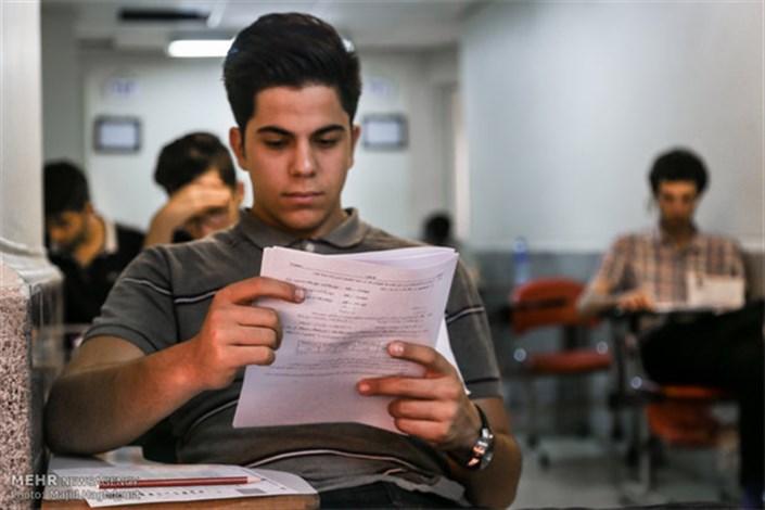 صد و نهمین دوره آزمون زبان انگلیسی پیشرفته پنجشنبه برگزار می شود
