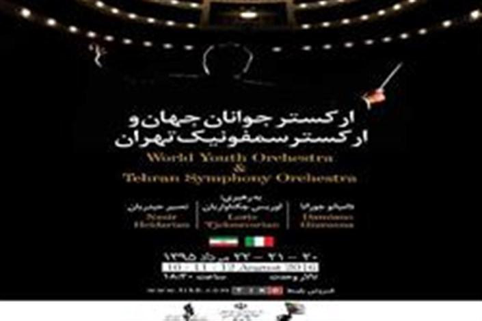 ارکستر جوانان جهان