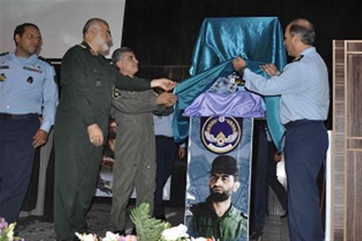 پایگاه هوایی شهید بابایی اصفهان