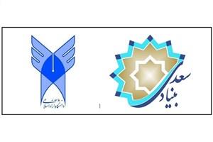 همکاری دانشگاه آزاد اسلامی و بنیاد سعدی در برگزاری دوره های دانش افزایی فارسی آموزان