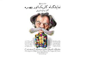 نمایشگاه کاریکاتورمسعودکیمیایی، داریوش مهرجویی، قالیباف و...