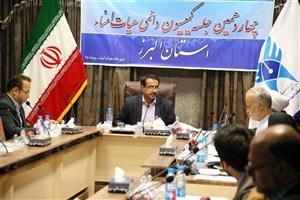 تصمیمات چهاردهمین جلسه کمیسیون دائمی هیأت امنای دانشگاه آزاد اسلامی استان البرز