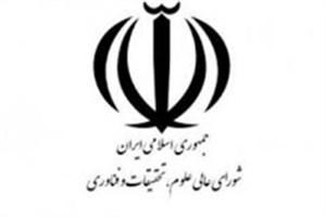 تشکیل کارگروه تخصصی نظارت بر تدوین اسناد بالادستی طرح های کلان ملی