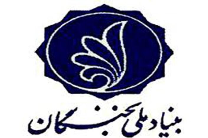 لوگو بنیاد ملی نخبگان