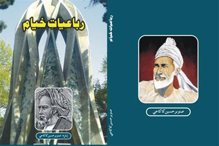 تجدید چاپ کتاب رباعیات خیام به زبان پشتو