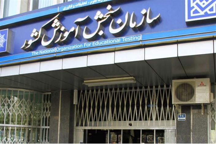 سازمان سنجش یک مرکز تافل را غیر معتبر اعلام کرد