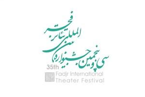 مدیر روابط عمومی جشنواره تئاتر فجر منصوب شد