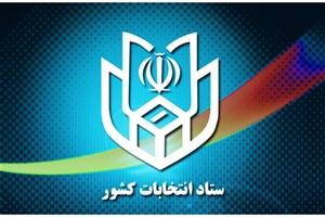 ارائه گواهی عدم سوء پیشینه داوطلبان انتخابات شوراهای اسلامی الزامی است