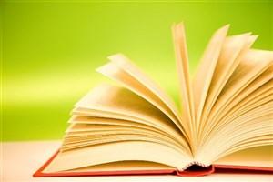 مراسم رونمایی کتاب «دال دوست داشتن» برگزار شد