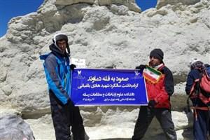 صعود به قله دماوند با هدف گرامیداشت یاد و خاطره شهید باغبانی