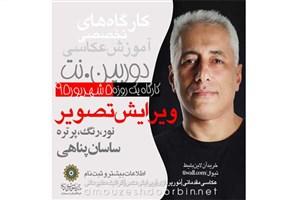 """کارگاه عکاسی """"ویرایش تصویر"""" در ارسباران برگزار می شود"""