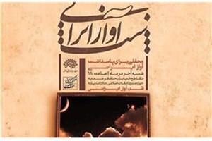 """از رقابت نزدیک گروههای جوان تا اجرای علی رستمیان در چهاردهمین """"شب آواز ایرانی"""""""