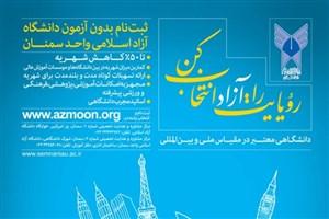 دانشگاه آزاد اسلامی سمنان برای حضور داوطلبین ثبت نام در دانشگاه مهیا میشود