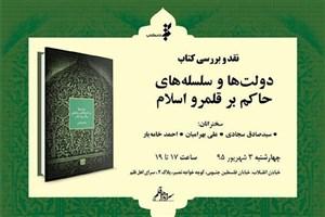 نقد و بررسی «دولتها و سلسلههاى حاکم بر قلمرو اسلام» در سرای اهل قلم