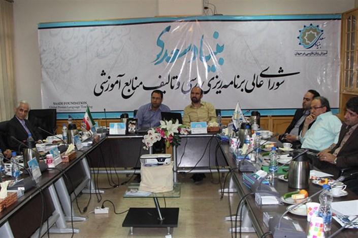 تاکید بر تدوین اصول برنامه آموزش ادبیات فارسی به غیرفارسی زبانان