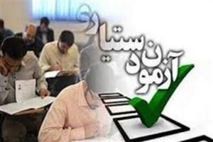 آغاز مهلت مجدد ثبتنام در آزمون دستیاری از 8 دی