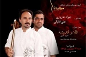 """کنسرت گروه موسیقی """"مهرورزان"""" در تالار اندیشه برگزار می شود"""