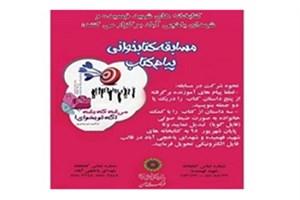 برگزاری مسابقه کتابخوانی «پیام کتاب» در فرهنگسرای بهمن