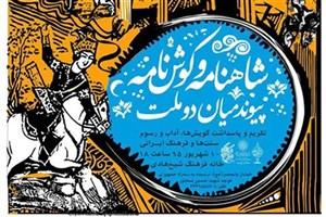 نشست ادبی «شاهنامه و کوشنامه، پیوند میان دو ملت» برگزار شد