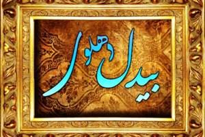 بنیاد بیدل دهلوی با حضور علی جنتی افتتاح میشود