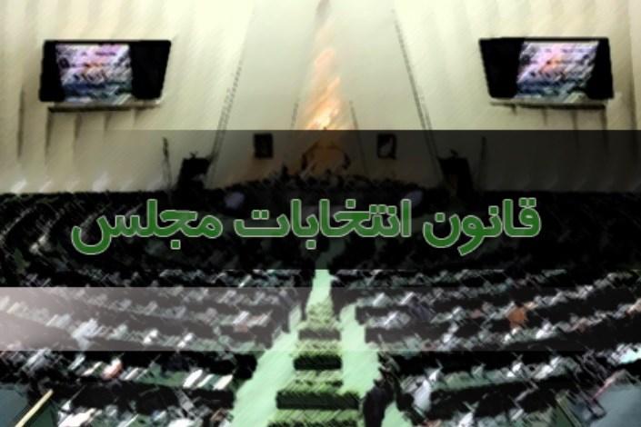 قانون انتخابات مجلس